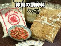 沖縄の調味料