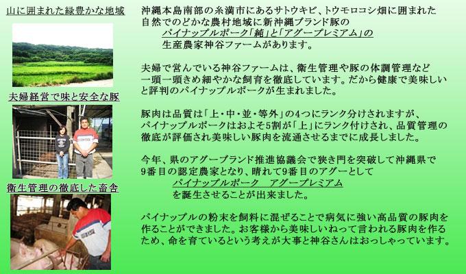 神谷ファームの農場説明