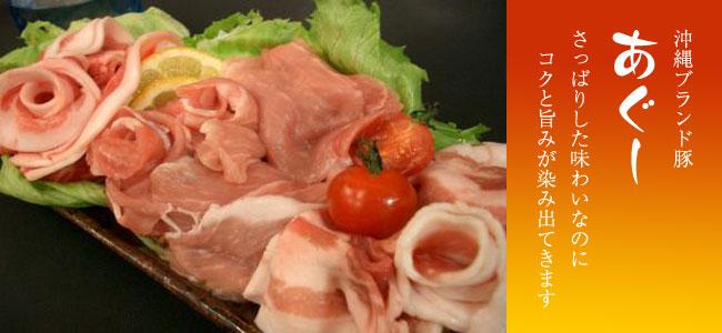沖縄ブランド豚あぐー さっぱりした味わいなのに、コクとうまみが染み出てきます