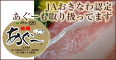 JA沖縄認定。沖縄県産あぐー。ギフトにも最適