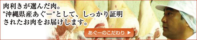 沖縄県産あぐーとして証明されたお肉をお届けまします。あぐーのこだわりへ