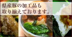 沖縄県産豚の加工品も取りそろえております。